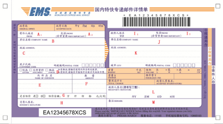 Domestic Express Mail (EMS) Waybill